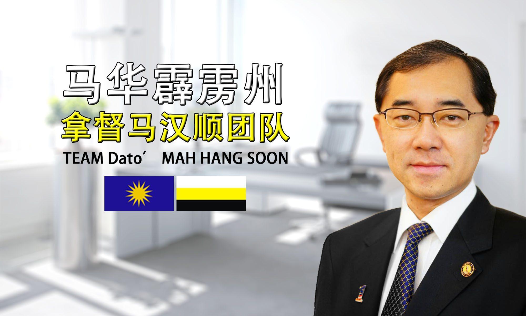 马华霹雳州联络委员会